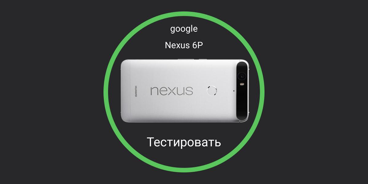 Huawei Nexus 6P в AnTuTu