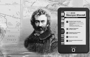 Путешествие в мир чтения с читалкой ONYX BOOX Миклухо-Маклай