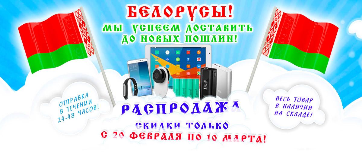 Лукашенко запрещает - Gerabest опережает