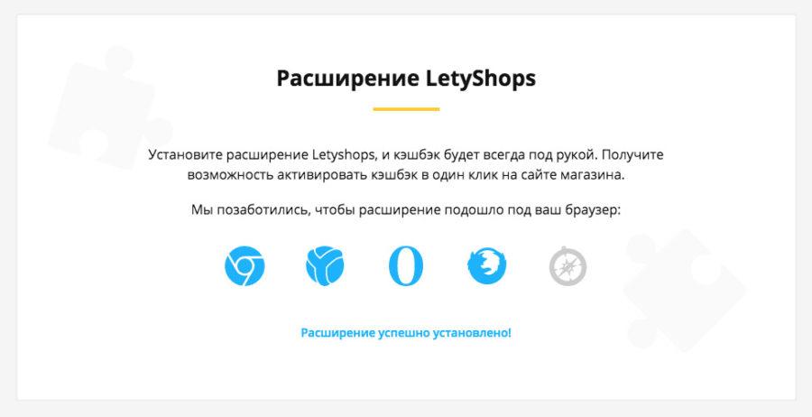 У Letyshops есть расширения для всех популярных браузеров