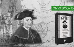 ONYX BOOX Bering 3 краткий обзор