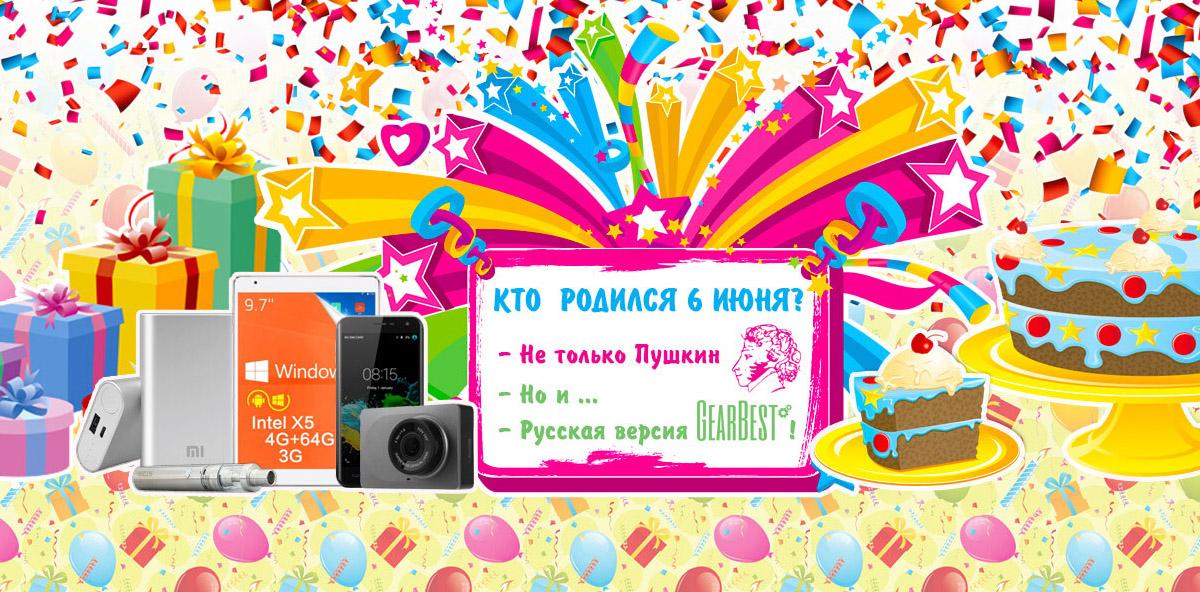 6 июня - день рождения Александра Сергеевича и Gearbest