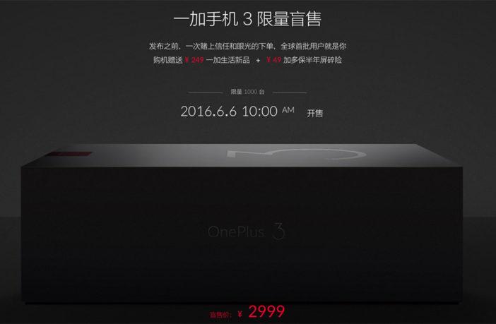 OnePlus 3 выйдет ограниченной партией ранее объявленного срока