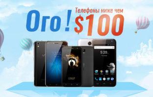 Есть ли жизнь среди смартфонов ниже 100 долларов?