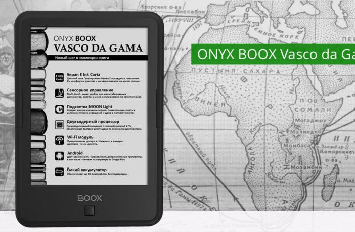 ONYX BOOX Vasco da Gama — новая читалка с оптимальными характеристиками