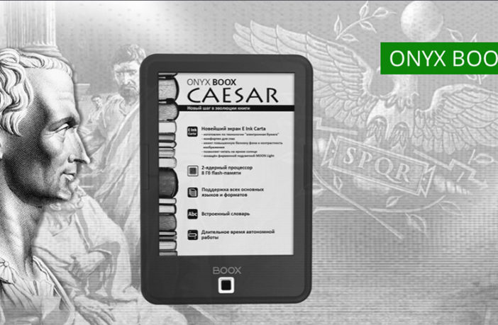 ONYX BOOX Caesar — Цезарь для народа или самая доступная электронная книга