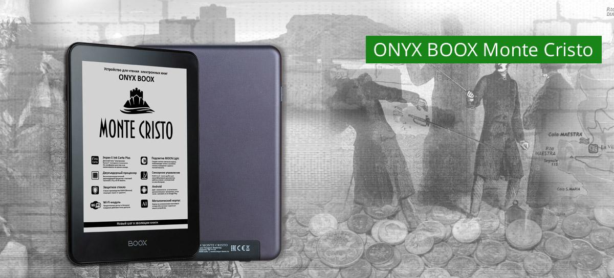Электронная книга ONYX BOOX Monte Cristo краткий обзор