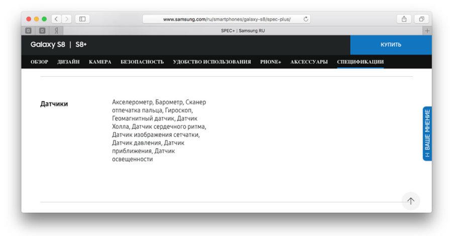 Ошибка в описании характеристик Samsung Galaxy S8 на официальном сайте