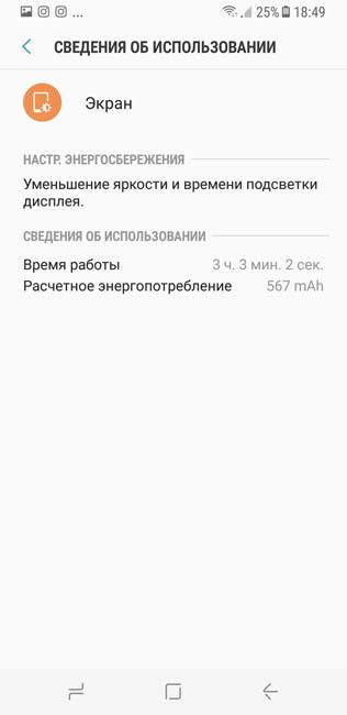 Время работы экрана Samsung Galaxy S8