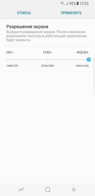 Samsung Galaxy S8 разрешение QWHD+