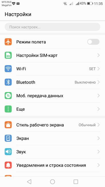 Внешний вид настроек оболочки EMUI 5.0 подозрительно напоминает меню настроек iOS