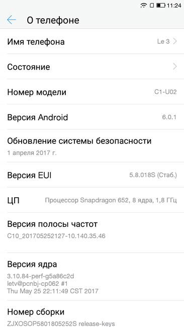 Информация о смартфоне LeRee Le 3 и прошивке