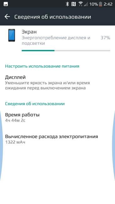 Время работы экрана HTC U11 - до 5 часов
