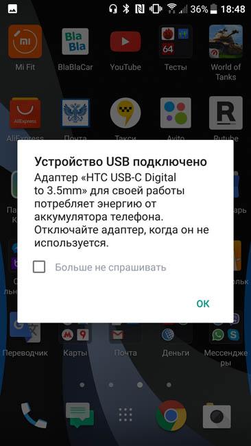 Работа переходника HTC USB-C на 3.5 мм