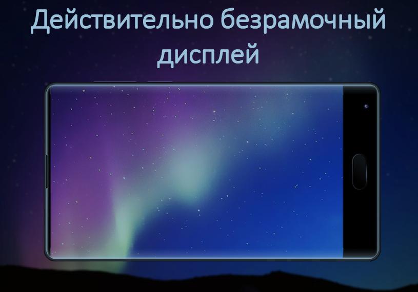 Экран Doogee Mix