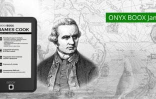 ONYX BOOX James Cook - самая доступная электронная книга компании