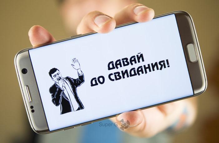 Я продал Samsung Galaxy S7 Edge. Это было невыносимо!