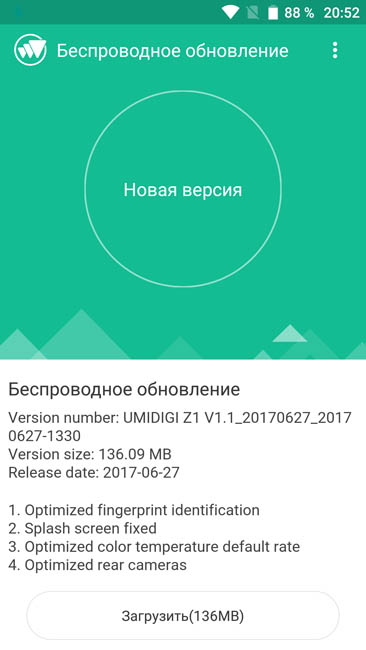 Обновление прошивки OTA для UMIDIGI Z1 (июньское)