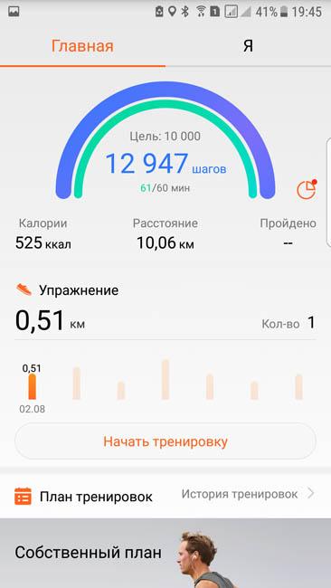 Главный экран приложения Huawei Health