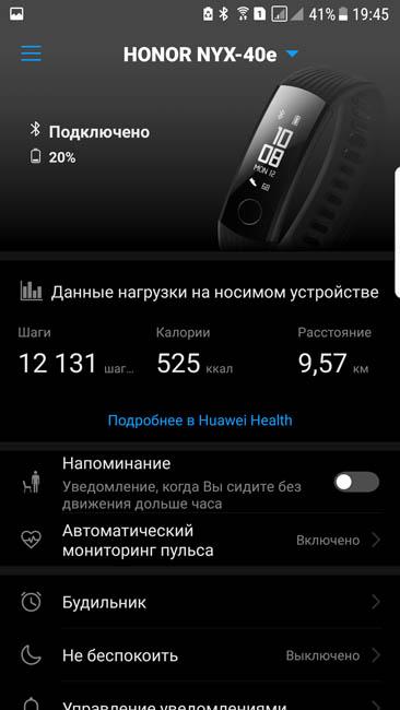 Главный экран приложения Huawei Wear