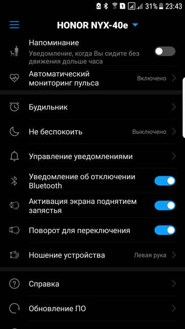 Главный экран приложения Huawei Wear (2)