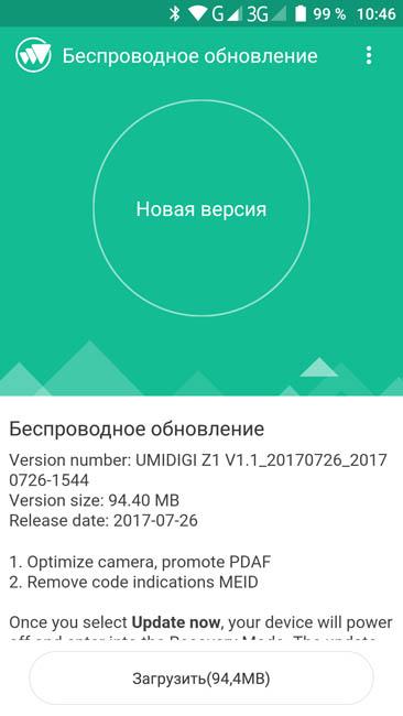 Обновление прошивки для UMIDIGI Z1 (июльское)
