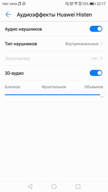 Аудиоэффекты Huawei Nova 2