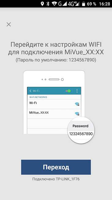 Приложение MiVuePro для смартфона глючит