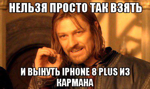 Нельзя просто так взять и достать iPhone 8 Plus из кармана брюк в машине