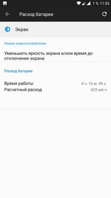 Время автономной работы OnePlus 5