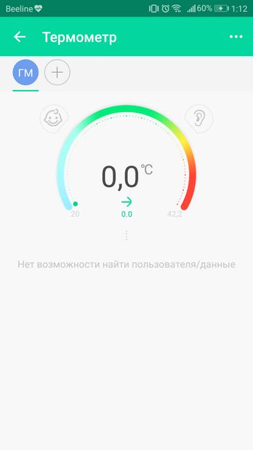 Узнать температуру в реальном времени