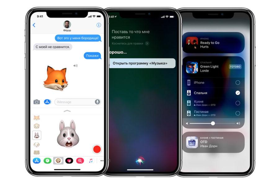 iOS 11 на iPhone X
