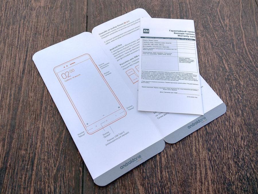 В официальной версии Xiaomi Mi A1 для России инструкции и гарантийный талон на русском языке