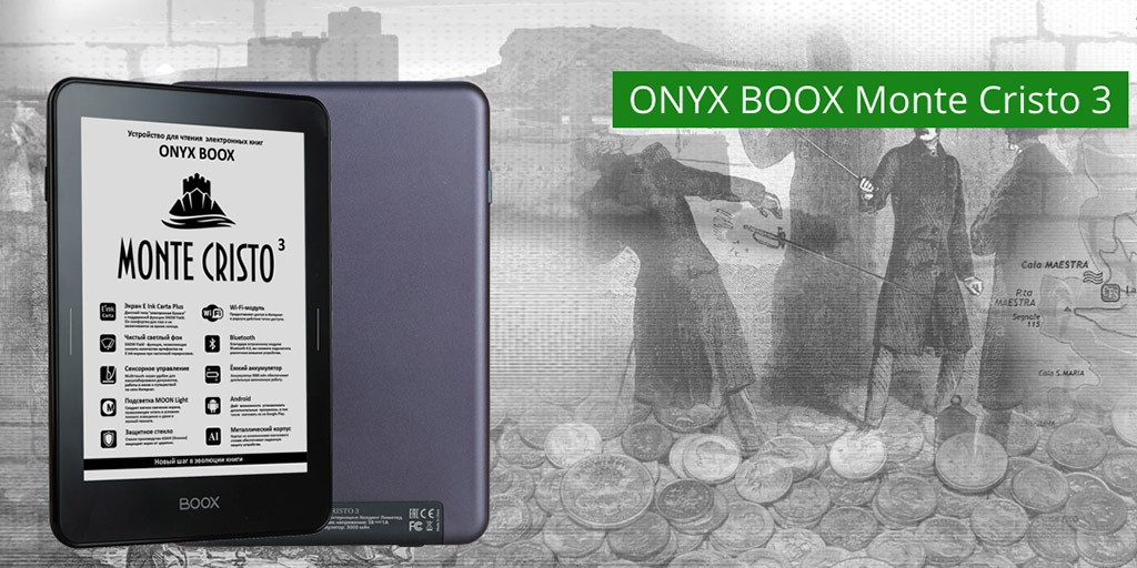 ONYX BOOX Monte Cristo 3 - лучшая читалка стала ещё удобнее