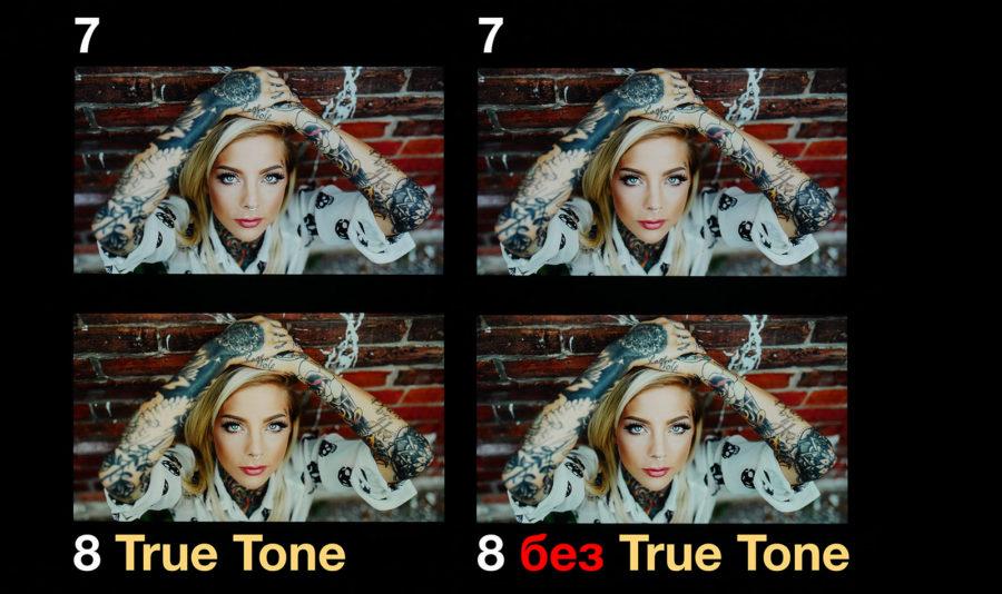 Сравнение экранов iPhone 8 и iPhone 7 - True Tone