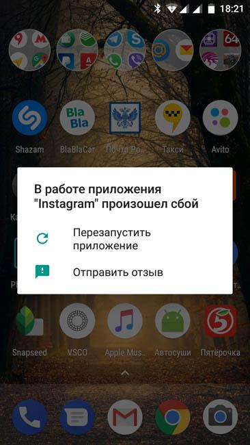 Ошибка приложения Instagram на Xiaomi Mi A1