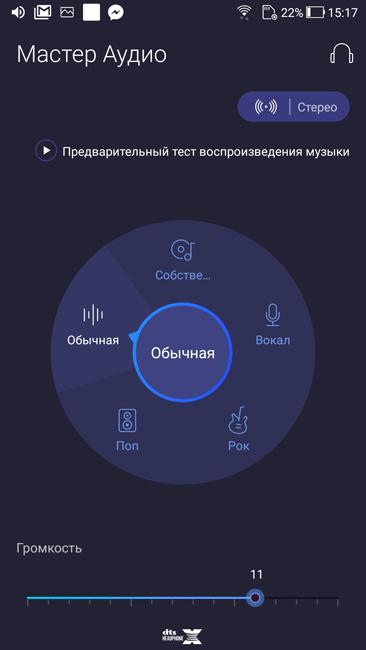 Эквалайзер ASUS Zenfone 4