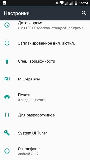 Как включить System UI Tuner