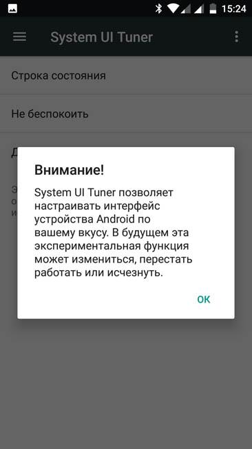 Активация пункта System UI Tuner