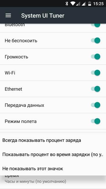 Как включить индикатор процентов оставшегося заряда батареи в Xiaomi Mi A1