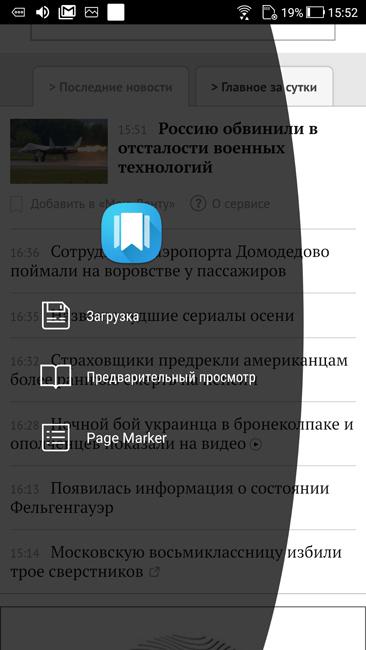 Page Marker ASUS Zenfone 4