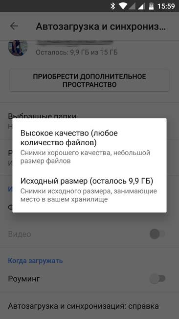 Как загружать фотографии в Google Диск в исходном качестве - Xiaomi Mi A1