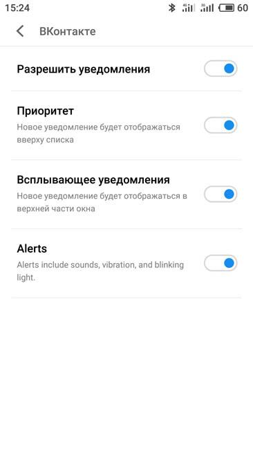 Не приходят уведомления на Meizu M6 Note