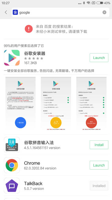 Как установить GAPPS на Xiaomi Mi Note 3