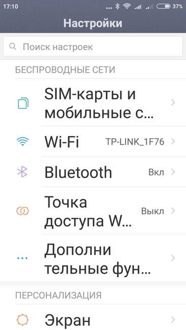 Гигантский шрифт в настройках смартфона