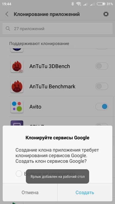 Клонирование приложения на MIUI сопровождается клонированием сервисов Google