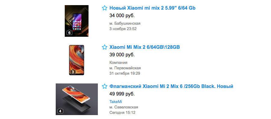 Как ушлые продавцы на Avito продают Xiaomi Mi MIX 2