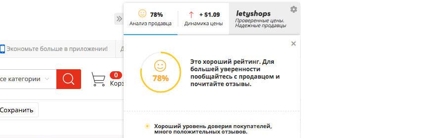 Реальный рейтинг продавца в расширении для браузера от letyshops