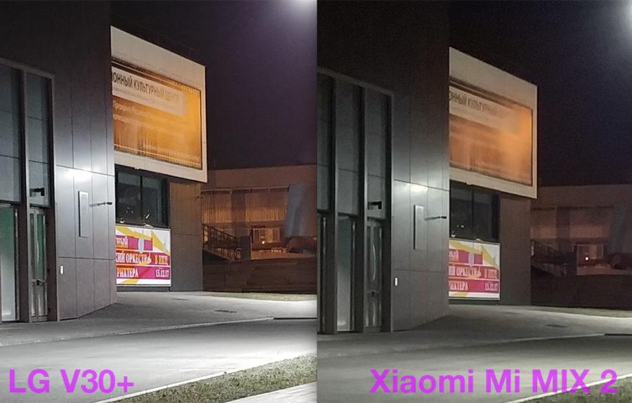 Сравниваем качество фотографии ночью с камеры LG V30+ и Xiaomi Mi MIX 2