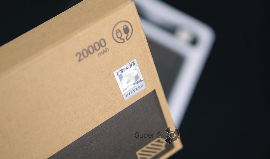 На коробке из-под Pisen 20000 mAh есть голограмма - знак качества